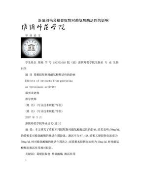 新编周艳葛根提取物对酪氨酸酶活性的影响.doc