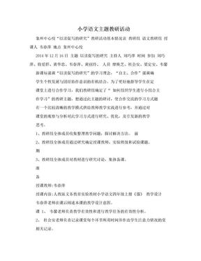 小学语文主题教研活动.doc