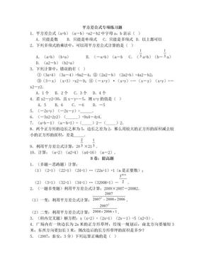平方差、完全平方公式专项练习题.doc