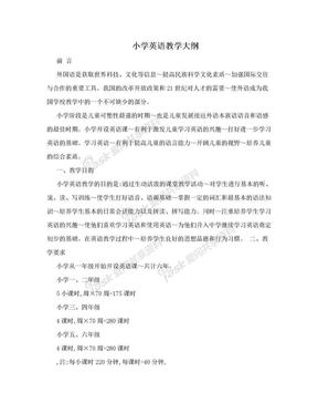小学英语教学大纲.doc