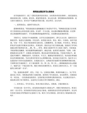 教师政治理论学习心得体会.docx