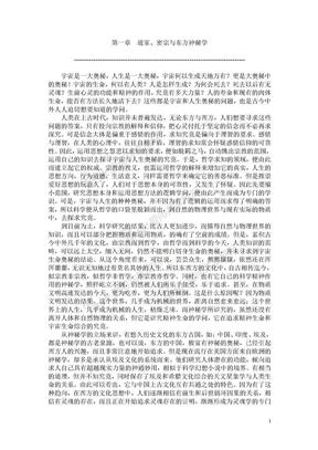 道家、密宗与东方神秘学.doc