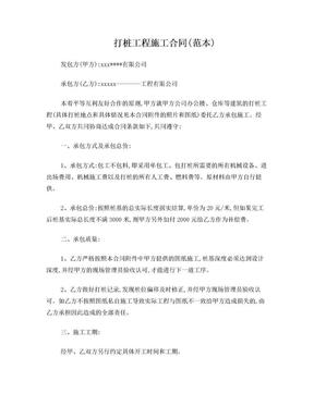 打桩工程施工合同(范本).doc
