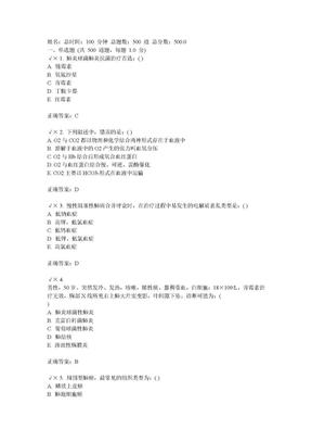 三基选择题(东南大学出版社).doc