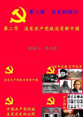 #没有共产党就没有新中国(完整).ppt