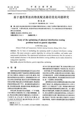 基于遗传算法的物流配送路径优化问题研究.pdf