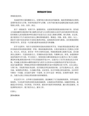 教师培训学习体会.docx