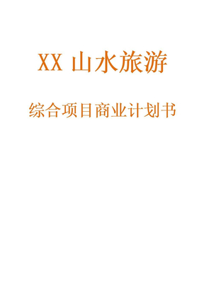 XX旅游综合项目商业计划书