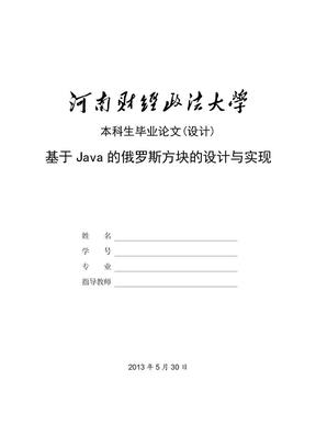 基于Java的俄罗斯方块的设计和实现-毕业论文.doc