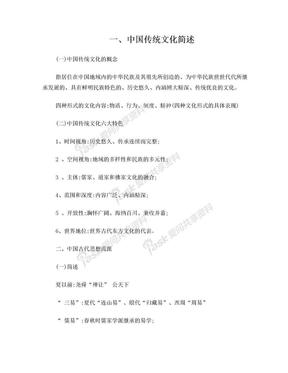 关于中国传统文化知识点汇总.doc