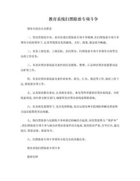 扫黑除恶专项斗争领导小组办公室各项制度.doc