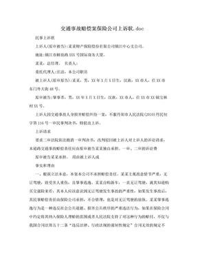交通事故赔偿案保险公司上诉状.doc.doc