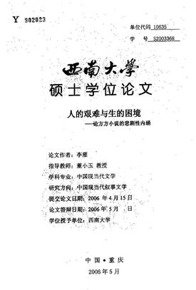 的困境——论方方小说的悲剧性内涵.pdf
