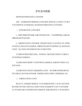 基层医疗机构中医药培训制度.doc