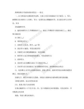 教师资格证面试培训笔记—高中语文.doc
