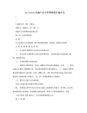 bg-banrh房地产公司管理制度汇编大全.doc