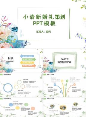 小清新婚礼策划PPT模板.pptx