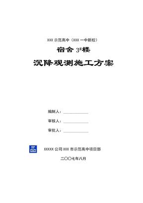 沉降观测施工方案.doc