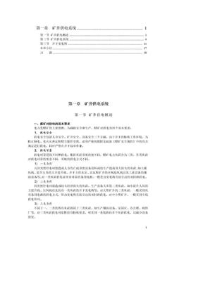 《煤矿电工学》第一章.doc
