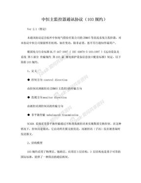 中恒主监控通信规约(103规约).doc