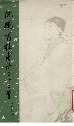 沈鹏书杜甫诗二十三首.pdf