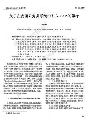 关于在我国公务员系统中引入EAP的思考.pdf