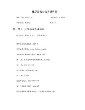 新版混合气安全技术说明书.doc