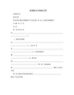 木质防火门招标文件.doc