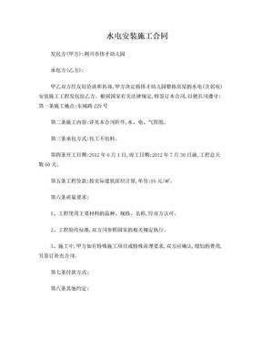 水电安装施工合同.doc
