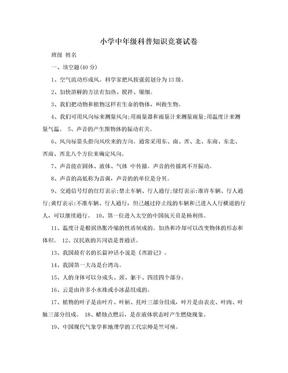小学中年级科普知识竞赛试卷.doc