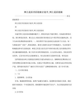 网上花店开店创业计划书_网上花店创业.doc