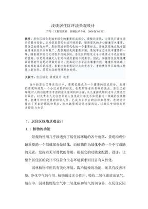 居住区景观规划与设计_毕业论文.doc