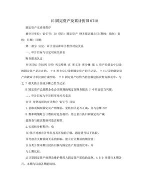 15固定资产及累计折旧0718.doc