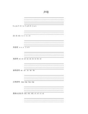 汉语拼音声母韵母-打印.doc