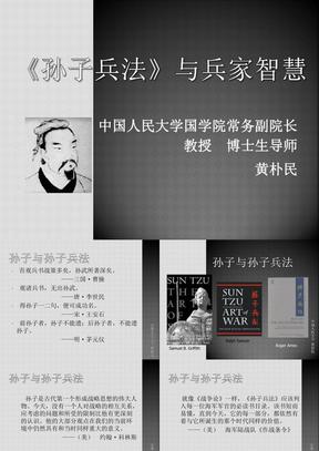 孙子兵法与兵家智慧 .ppt