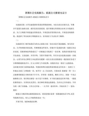 暑期社会实践报告:联通公司推销电话卡.doc