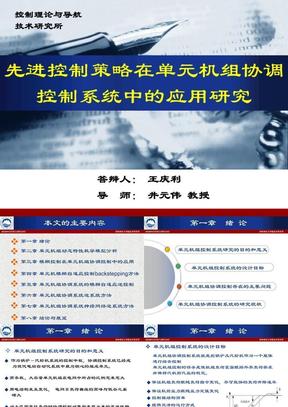 先进控制策略在单元机组协调控制系统中的应用研究(王庆利).ppt