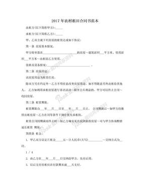 2017年农村租田合同书范本.doc