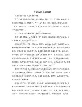 乡镇发展规划思路.doc