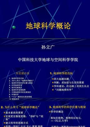 中科大地球科学1.ppt