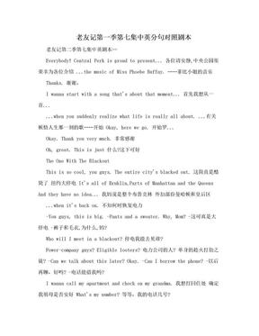老友记第一季第七集中英分句对照剧本.doc