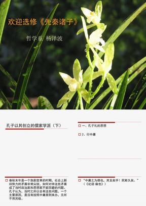 3先秦诸子·孔子(下).ppt