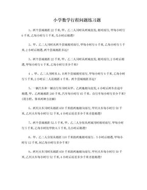 小学数学行程问题典型题.doc