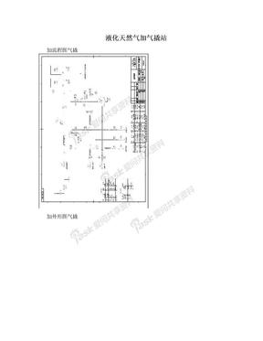 液化天然气加气撬站.doc