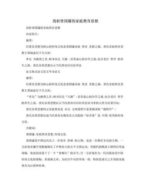 浅析曾国藩的家庭教育思想.doc
