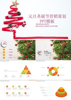 元旦圣诞节营销策划新版模板1