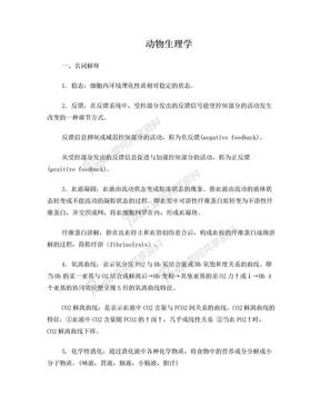 动物生理学(华中农业大学).doc