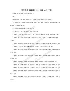 河南戏曲《豫剧》200 多段 mp3 下载.doc
