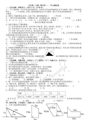 五年级数学苏教版五年级(上册)数学.doc