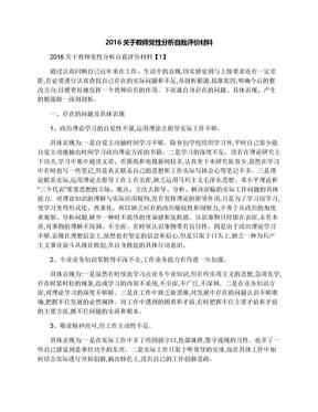 2016关于教师党性分析自我评价材料.docx